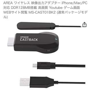 AREA エアリア ワイヤレス 映像出力アダプター  定価4000円程(映像用ケーブル)