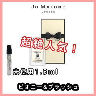 ジョーマローン(Jo Malone)の【ジョーマローン】ピオニー&ブラッシュ 1.5ml(香水(女性用))