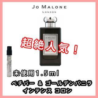 ジョーマローン(Jo Malone)の【ジョーマローン】ベチバー&ゴールデンバニラ インテンス コロン 1.5ml(香水(女性用))
