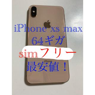 Apple - iPhonexs max 64ギガ Softbank 良品