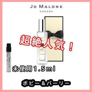 ジョーマローン(Jo Malone)の【ジョーマローン】ポピー&バーリー 1.5ml(香水(女性用))