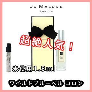 ジョーマローン(Jo Malone)の【ジョーマローン】ワイルドブルーベル コロン 1.5ml(香水(女性用))