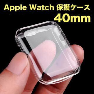アップルウォッチ 保護ケース40mm シリーズ4/5/6 SE対応 SUM004