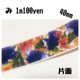 み アートリボン 40mm フラワー 花柄 ヘアゴム  プティリュバン(生地/糸)