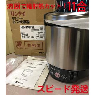 Rinnai - 新品❗️涼厨❗️11合リンナイこがまるガス炊飯器都市ガス家庭用業務用