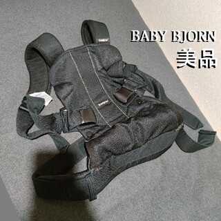 BABYBJORN - BABY BJORN ベビーキャリア抱っこ紐 ONE メッシュタイプ高級 美品
