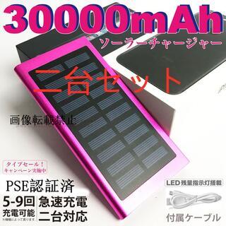 30000mAh   ソーラーバッテリー カラー:ピンク 2台セット
