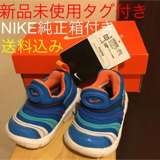 NIKE - 【 新品 未使用  タグ付き 箱有ります】 NIKE ナイキ ダイナモフリー