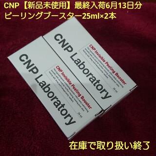 チャアンドパク(CNP)のCNP 【新品未使用】  ピーリングブースター 25ml×2本(化粧水/ローション)