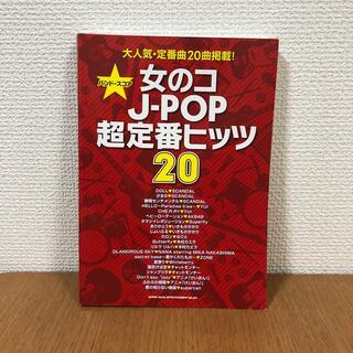 女のコJ-POP超定番ヒッツ20  バンドスコア(ポピュラー)