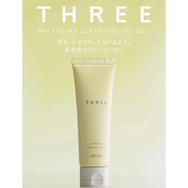 THREE(スリー)のおまけ付 THREE アドバンスドエシリアルス ルースパウダー  01  コスメ/美容のベースメイク/化粧品(フェイスパウダー)の商品写真
