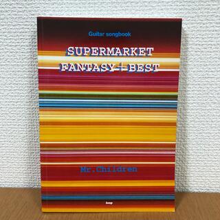 Mr.Children SUPERMARKETFANTASY+BEST 弾き語り(ポピュラー)