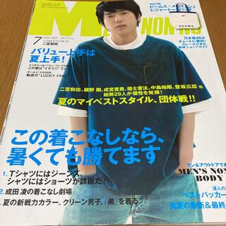 抜けあり/ MEN'S NON-NO 2014年7月号(アート/エンタメ/ホビー)