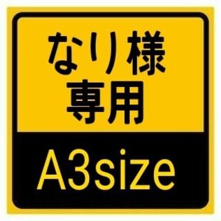 なり様専用 A3size アート(フォトフレーム)