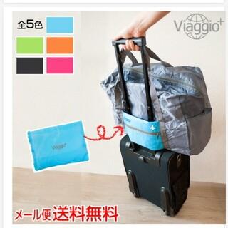 折りたたみボストンバッグ キャリーバッグ スーツケース に 固定 旅行 トラベル(旅行用品)