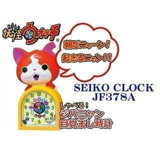 セイコー(SEIKO)のセイコー 妖怪ウォッチ ジバニャン 目覚まし JF378A(置時計)