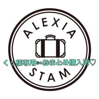 アリシアスタン(ALEXIA STAM)のくぅ様、専用❣️おまとめ購入用❣️(Tシャツ(長袖/七分))