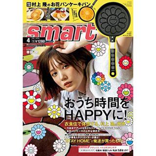 新品 smart 4月号 本と付録セット(アート/エンタメ/ホビー)
