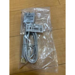 分波器ケーブル付き 4K8K対応 グレー 新品(映像用ケーブル)