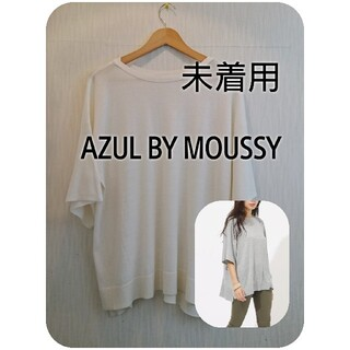 AZUL by moussy - AZUL by MOUSSY ビックシルエット ワイド ニット