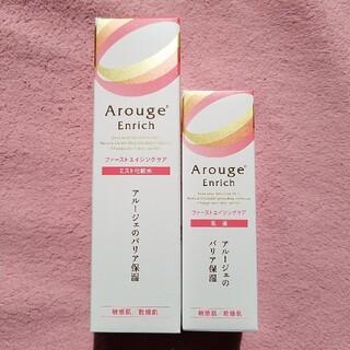 アルージェ(Arouge)のアルージェ エンリッチ 2点セット(化粧水/ローション)