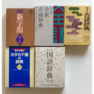 オウブンシャ(旺文社)の国語辞典 五冊(語学/参考書)