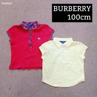 バーバリー(BURBERRY)の[BURBERRY/100]バーバリーポロシャツ2枚まとめてセット(Tシャツ/カットソー)