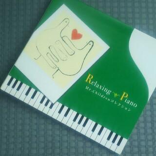 Relaxing Piano Mr.Children コレクション(ヒーリング/ニューエイジ)