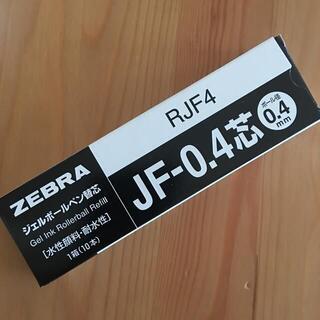 ゼブラ(ZEBRA)のゼブラ サラサ単色用 JF-0.4mm芯 黒 ゲルインク 10本(ペン/マーカー)