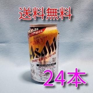 No.704 アサヒ スーパードライ 生ジョッキ缶 24缶入 1ケース(ビール)