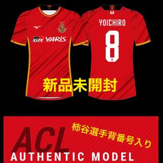 名古屋グランパス ACL選手仕様ユニフォーム 柿谷曜一朗