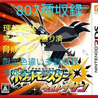 ニンテンドー3DS - ポケットモンスター ウルトラサン ポケモン