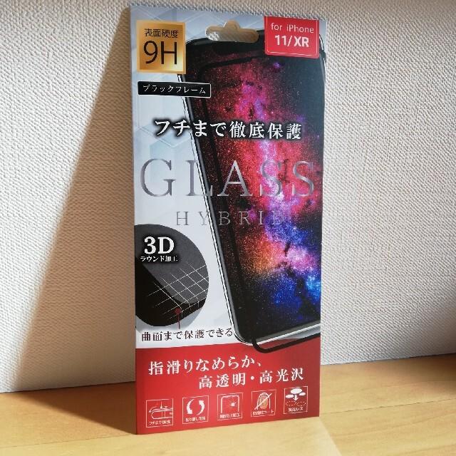 iPhone11 iPhoneXR  保護フィルム 保護ガラスフィルム      スマホ/家電/カメラのスマホアクセサリー(保護フィルム)の商品写真