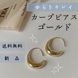 新品☆☆№180 カーブピアス ゴールド