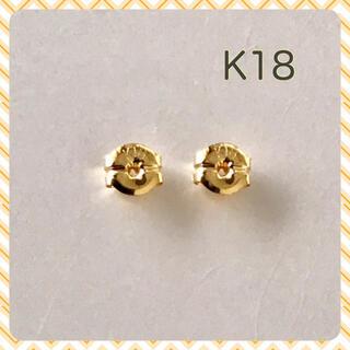 K18ピアス キャッチ  K18キャッチ  小   1ペア  地金キャッチ