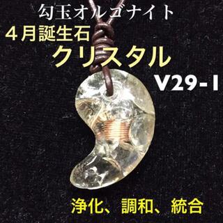 ☆4月誕生石:クリスタル☆勾玉オルゴナイト【浄化、調和、統合】V29-1(ネックレス)