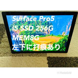 Microsoft - surface pro5 i5/8G/SSD256G/office 打痕あり