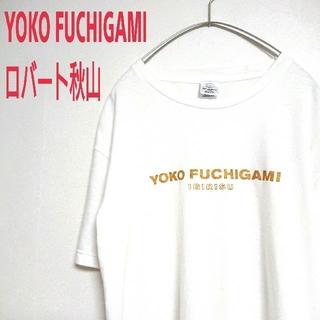 YOKO FUCHIGAMI ヨウコ フチガミ ロバート秋山 白 Tシャツ