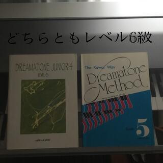 カワイ ドリマトーン メソード5 + ジュニア4(ポピュラー)