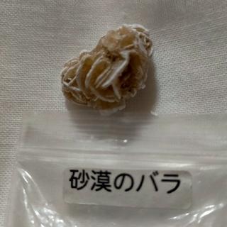 砂漠の薔薇 3cm×2cm×2cm(置物)