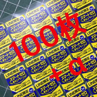 アサヒ(アサヒ)のアサヒ スマートゼロ キャンペーン 応募シール 100枚+α(その他)