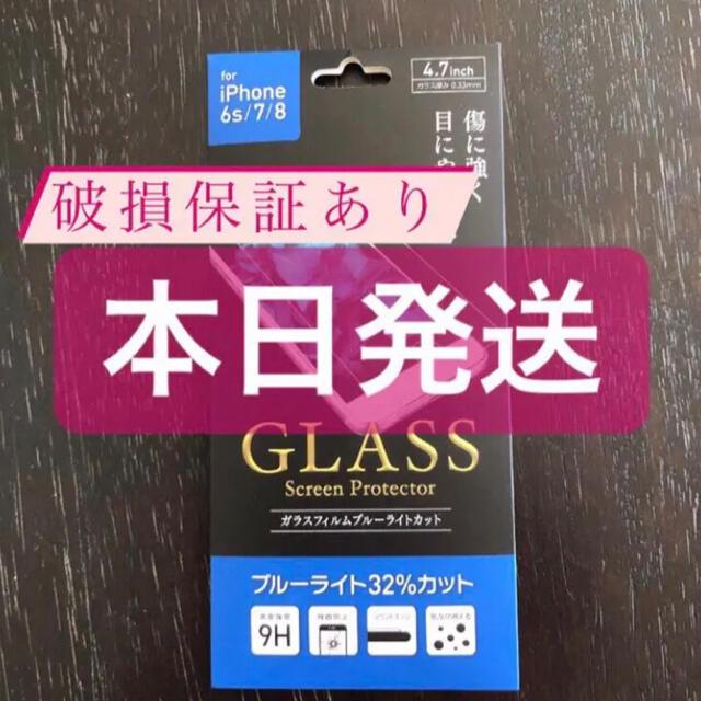 iPhone(アイフォーン)のiPhone6/iPhone6s/iPhone7/iPhone8ガラスフィルムo スマホ/家電/カメラのスマホアクセサリー(保護フィルム)の商品写真