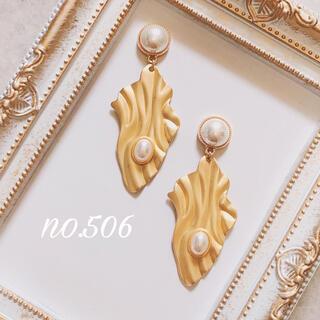 no.506 ゴールド ウェーブ パール ピアス、イヤリング