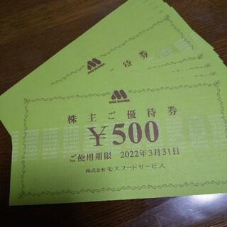 モスバーガー(モスバーガー)のモスフードサービス株主優待券 5000円(フード/ドリンク券)