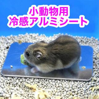 【新品未使用】小動物用 接触冷感クール アルミプレート ハムスターなどの小動物に