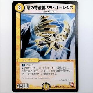 デュエルマスターズ(デュエルマスターズ)のDMX02-9 曙の守護者パラ・オーレシス✕1枚 デュエルマスターズ(シングルカード)