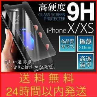 iphoneX / Xs 用 9H硬度ガラスフィルム 無言即購入OK