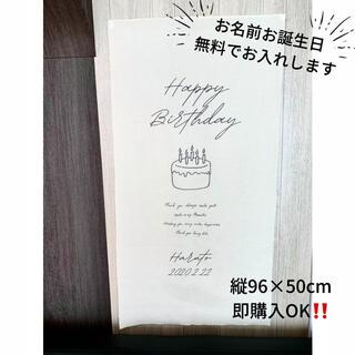 誕生日タペストリー 誕生日飾り バースデータペストリー