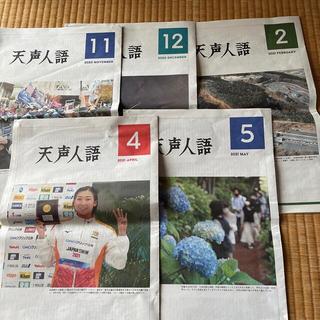 アサヒシンブンシュッパン(朝日新聞出版)の天声人語(印刷物)