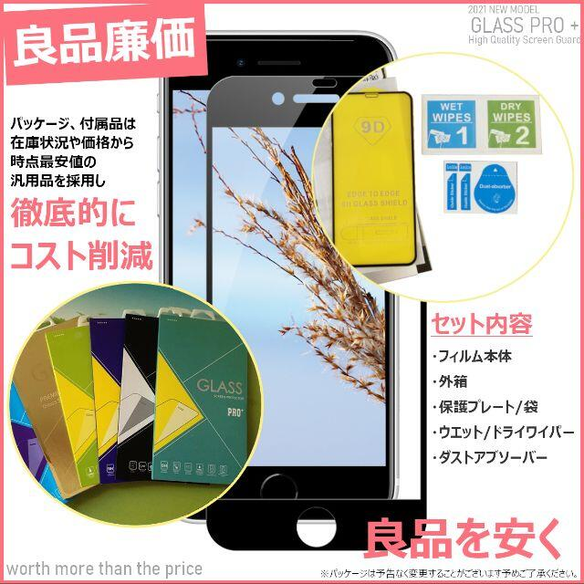 iPhone(アイフォーン)のガラスフィルム for iPhone SE 2 2020 スマホ/家電/カメラのスマホアクセサリー(保護フィルム)の商品写真